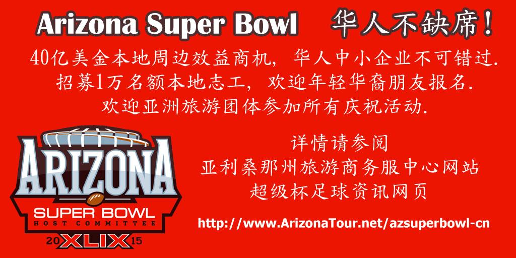 Super Bowl AZ